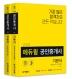 공인중개사 1차 기본서 세트(에듀윌)(전2권)