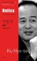 명두(Relics)(바이링궐 에디션 한국 대표 소설 78)