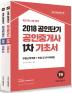공인중개사 1차 2차 기초서 세트(2018)(공인단기)(전2권)