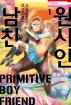 원시인 남친. 1(더블특전 어나더커버+엽서 한정판)