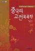 중국의 고전목록학(체계적으로 이해하는)(내일을 여는 지식 어문 23)