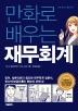 만화로 배우는 재무회계(만화 비즈니스 클래스 1)