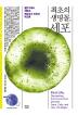 최초의 생명꼴, 세포(오파비니아 12)(양장본 HardCover)