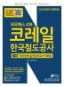 코레일 한국철도공사 NCS 직무능력 실전모의고사 5회분(2018)(와우패스 JOB)