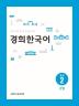 경희 한국어 중급. 2: 문법(경희대)(경희대 한국어 교재 시리즈)