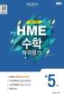 초등 수학 5학년 학력평가(하반기)(2019)(8절)(HME)