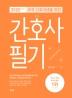 간호사 필기(2020)(오직 간호대생을 위한)(개정판)