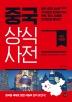 중국 상식사전(2020)(개정판)