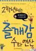 즐깨감 수와 연산(2학년에는)(즐깨감 수학 영역별 시리즈)
