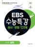 고등 국어영역 문학 유사 변형 131제(2018)(EBS 수능특강)