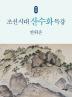 조선시대 산수화 특강(석학인문강좌 30)(양장본 HardCover)
