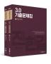 전한길 한국사 3.0 기출문제집 세트(2021)(전2권)