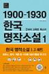 1900-1930 한국 명작소설. 1: 근대의 고독한 목소리(한국문학을 권하다 단편모음집 1)