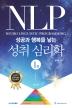 NLP: 성공과 행복을 낳는 성취 심리학. 1