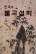불교설화(한국의)