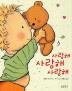 사랑해 사랑해 사랑해(아기 그림책 보물창고 1)(양장본 HardCover)