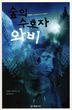 숲의 수호자 와비(2판)(개암 청소년 문학 1)