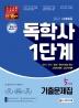 독학사 1단계 5개년 기출문제집(2021)(시대에듀)(개정판 9판)