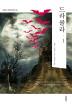 드라큘라. 1(더클래식 세계문학 컬렉션 94)