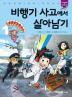 비행기 사고에서 살아남기. 1(서바이벌 만화 과학상식 시리즈)