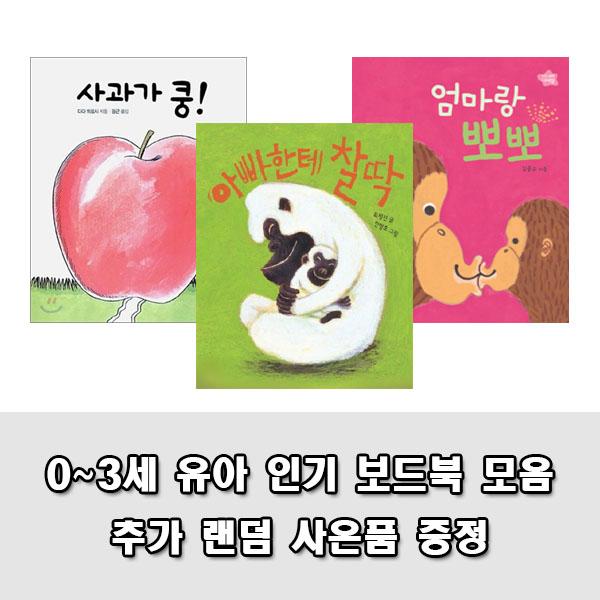 [보림출판사]보림 인기 세트 사과가 쿵 외 (전3권)/랜덤사은품증정