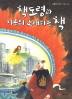 책도령과 지옥의 노래하는 책(전학년 창작 도서관)
