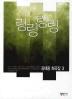 링링링링: 김태웅 희곡집. 3(공연예술신서 55)
