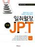 JPT 청해(일취월장)(CD1장포함)
