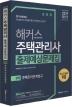 주택관리관계법규 출제예상문제집(주택관리사 2차)(2019)(해커스)