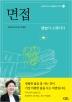 면접(김양재 목사의 생활영성 시리즈 2)