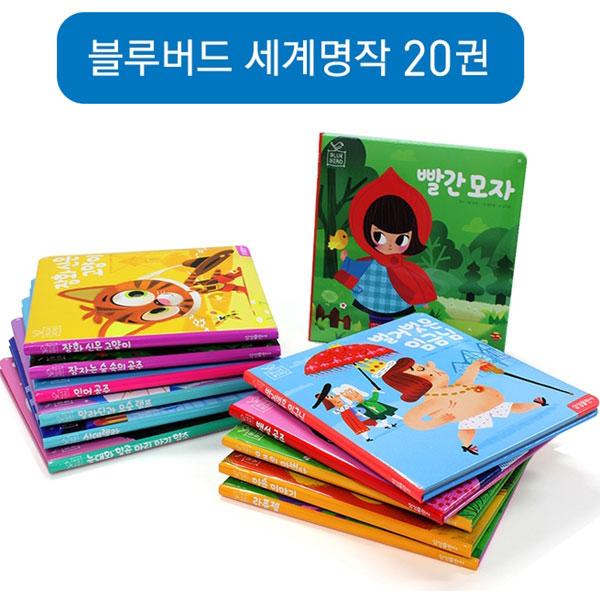 [삼성출판사]블루버드 유아 세계명작동화세트 (전20권)