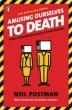 [보유]Amusing Ourselves to Death