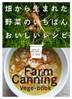 [해외]畑から生まれた野菜のいちばんおいしいレシピ FARM CANNING VEGE-BOOK