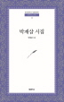 박재삼 시집(범우문고 53)