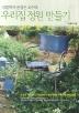 우리집 정원 만들기(식물학자 윤경은 교수와)