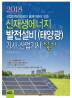 신재생에너지발전설비(태양광) 기사 산업기사 실기(2018)(산업인력관리공단 출제기준에 맞춘)