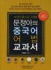 문정아의 중국어 어법 교과서(마인드맵으로 그려낸)
