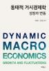 동태적 거시경제학 성장과 변동