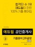 공인중개사 기출용어 2주끝장(2019)(에듀윌)