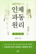 남창규 박사가 쓴 인체파동원리(치료편)