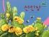 꽃과 나무. 53: 선인장(세밀화 자연관찰)