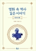 영화 속 역사 깊은 이야기: 한국사편