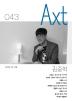 악스트(Axt)(2019 7/8월호 25호)
