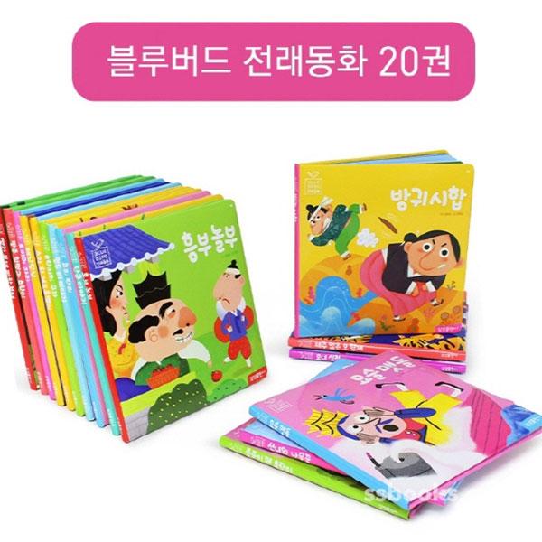 [삼성출판사]블루버드 유아 우리전래동화세트 (전20권)