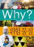 Why? ���蹰��(�ʵ�����н���ȭ)(���庻 HardCover)