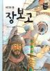 장보고(새시대 큰인물 15)