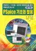 PSPICE 기초와 활용(Ver 10.5)(CD1장포함)