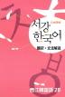 서강 한국어 2B 일본어판: 문법단어참고서