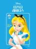 디즈니 레이디스(스티커컬러링 2)
