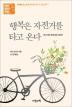 행복은 자전거를 타고 온다(에너지와 공정성에 대하여)